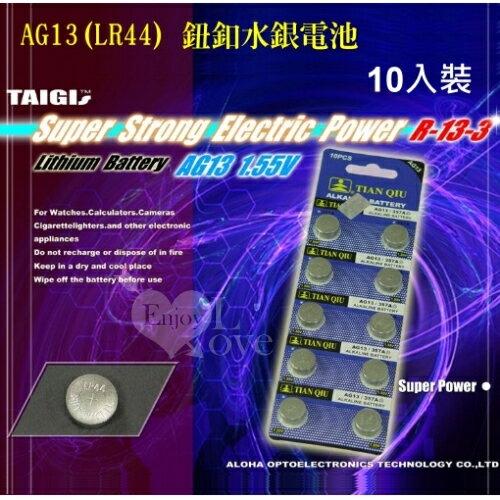 【亞娜絲情趣用品】【TIANQIU】AG13、LR44 鈕釦水銀電池﹝10顆裝﹞