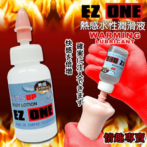 【亞娜絲情趣用品】日本EZ ONE-槍神 男性(自慰器專用)熱感潤滑液