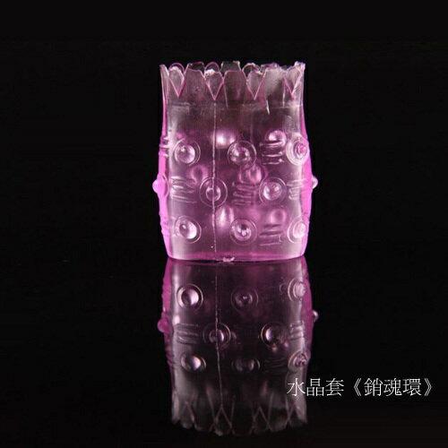 【亞娜絲情趣用品】水晶套《銷魂環》 -情趣用品