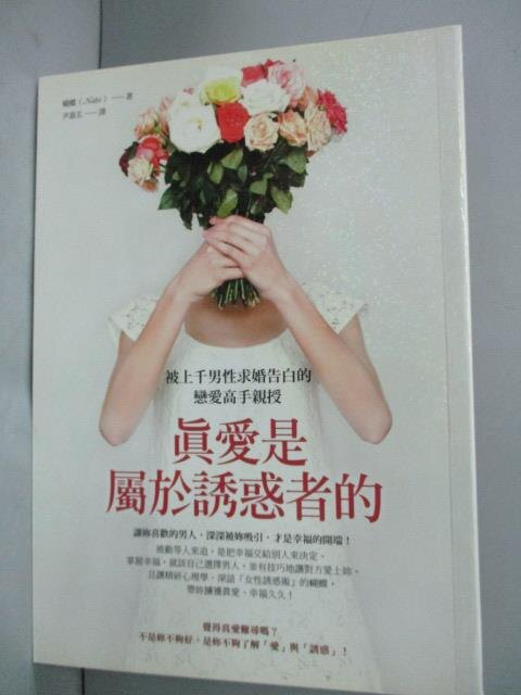 【书宝二手书T1/两性关系_IFB】真爱是属于诱惑者的-被上千男性求婚告白的恋爱高手亲授_蝴蝶