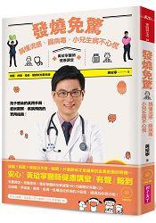 發燒免驚:搞懂流感、腸病毒,小兒生病不心慌(含MP3有聲書)