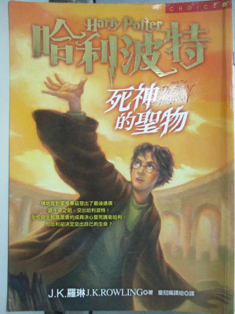 【書寶二手書T1/一般小說_HSA】哈利波特(7):死神的聖物(下)_J.K羅琳