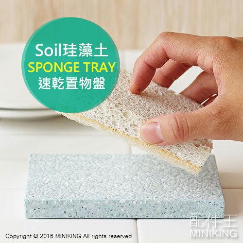 ~ 王~  製 Soil 珪藻土 SPONGE TRAY 速乾肥皂盤 置物墊 皂盒 乾燥