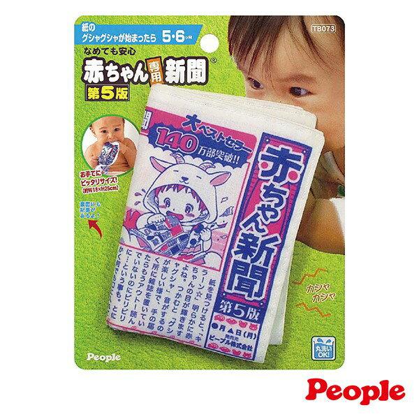 麗嬰兒童玩具館~日本People專櫃安全玩具-新寶寶專用報紙玩具 0