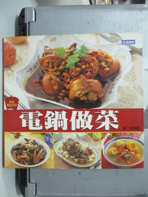 【書寶二手書T8/餐飲_JAE】電鍋做菜_張浩明