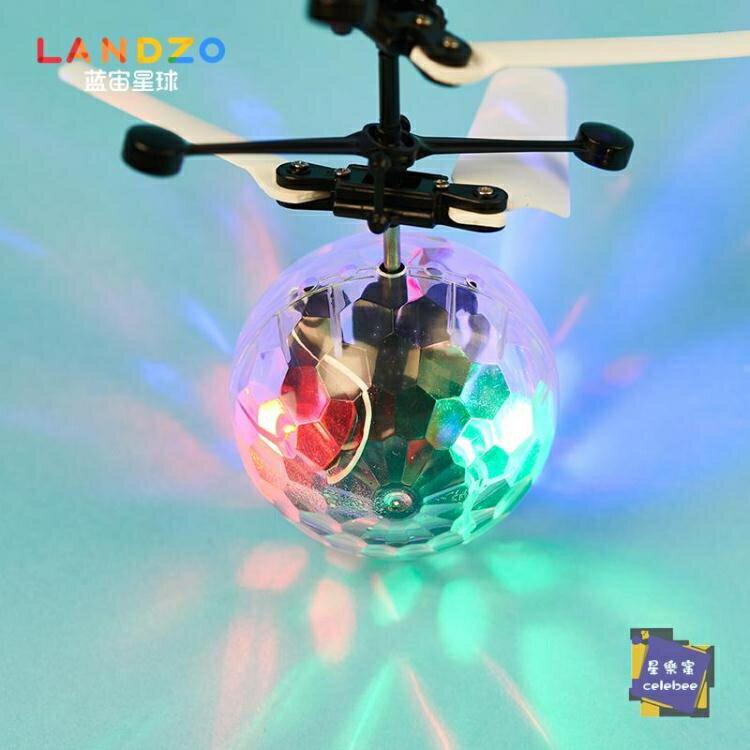 遙控玩具 7彩感應懸浮水晶球飛行器兒童迷你遙控飛機智慧玩具學生禮物T