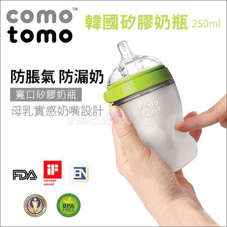 ?蟲寶寶?【韓國 COMOTOMO】獨家進氣孔設計 矽膠奶瓶 綠 (250ML)(雙孔3-6M)