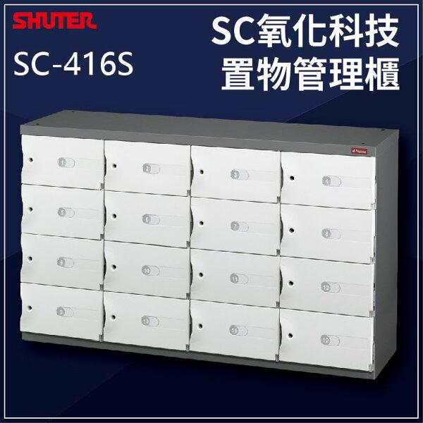 居家必備【現代簡約設計】SC-416S(臭氧科技)樹德SC置物櫃收納櫃萬用櫃鞋架事務櫃書櫃資料櫃鎖櫃員工櫃