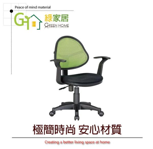 【綠家居】利亞時尚網布辦公椅(可後仰+氣壓升降+3款可選)
