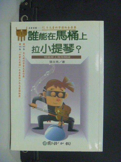 【書寶二手書T2/兒童文學_JIV】誰能在馬桶上拉小提琴_張文亮