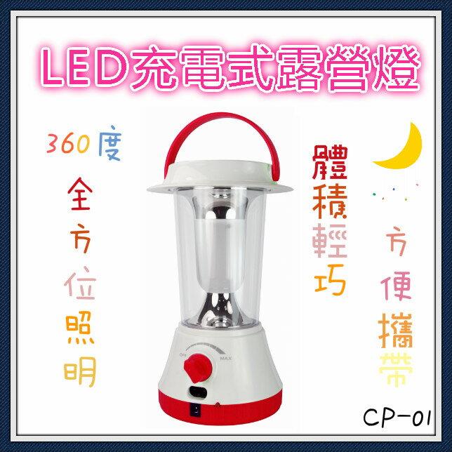 ?含發票?LED充電式露營燈?修車 照明 露營 垂釣 颱風 停電 360度 充電 戶外郊遊 居家 CP-01?