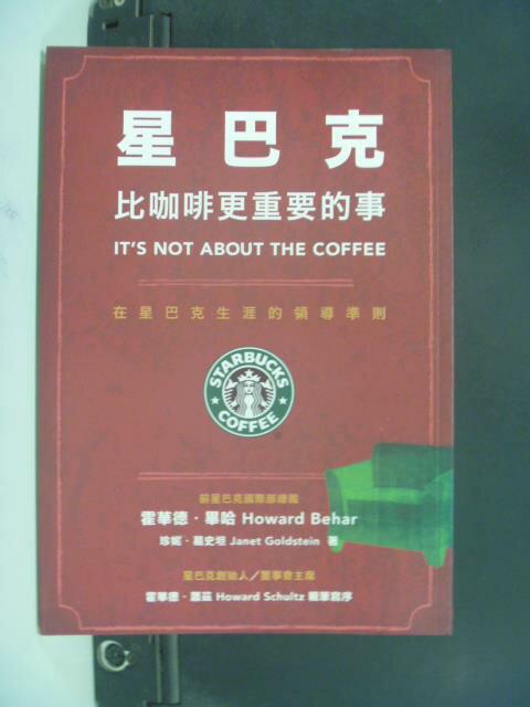 【書寶二手書T6/財經企管_OKY】星巴克:比咖啡更重要的事_HowardBeha