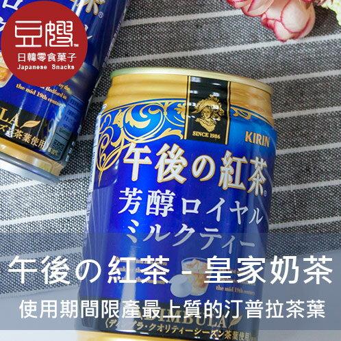【豆嫂】日本飲料 午後的紅茶-皇家奶茶(280ml)
