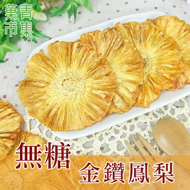 無糖金鑽鳳梨花(鳳梨乾)150G小包裝 【菓青市集】
