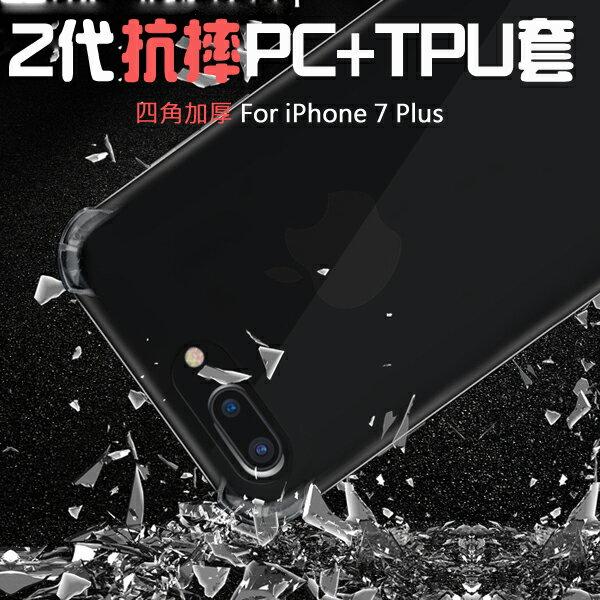 【2代抗摔PC+TPU套】Apple iPhone 7 Plus 5.5吋 四角加厚/手機保護套/防摔保護殼/透明殼/手機硬殼/背蓋