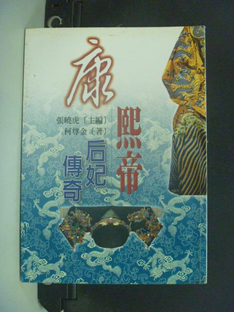 ~書寶 書T9/一般小說_KMD~康熙帝后妃傳奇_柯尊金