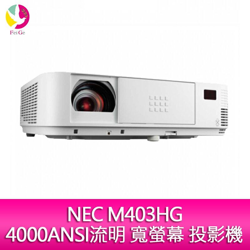 分期0利率 NEC M403HG 4000ANSI流明 寬螢幕 投影機▲最高點數回饋23倍送▲