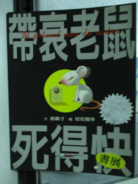 【書寶二手書T3/繪本_OTE】帶衰老鼠死得快_郝廣才,塔塔羅帝