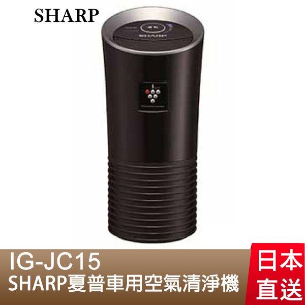 日本夏普SHARP車用空氣清淨機 / 高濃度 / 負離子 / IG-JC15。3色。日本必買 免運 / 代購-(7680*0.4) 2