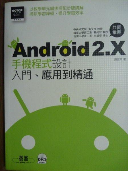 【書寶二手書T3/電腦_PCN】Android 2.X:手機程式設計入門、應用到精通_有光碟