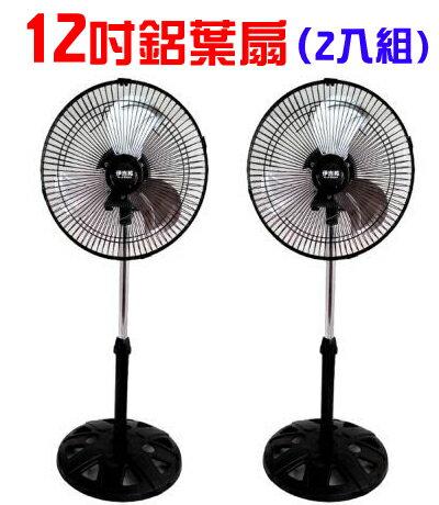 【伊吉邦】12吋360度立體循環扇AP-1280 (2入組)