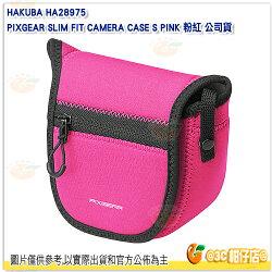 HAKUBA HA28975 PIXGEAR SLIM FIT CAMERA CASE S PINK 粉紅 公司貨 相機包
