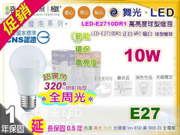 ~舞光LED~LED~E27 10W~高亮度LED燈泡 延長 超廣角 中 ^#LED~E2
