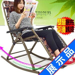 雙層無重力躺椅搖搖椅(展示品)無段式躺椅.折合椅摺合椅.折疊椅摺疊椅.涼椅休閒椅戶外椅.靠枕透氣網扶手椅子.特賣會C022-002--Z