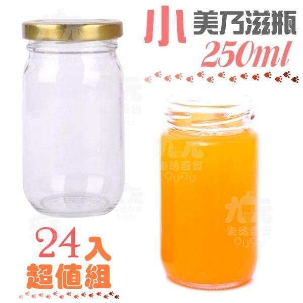 【九元生活百貨】小美乃滋瓶24入果醬瓶密封罐醬菜罐玻璃瓶玻璃罐