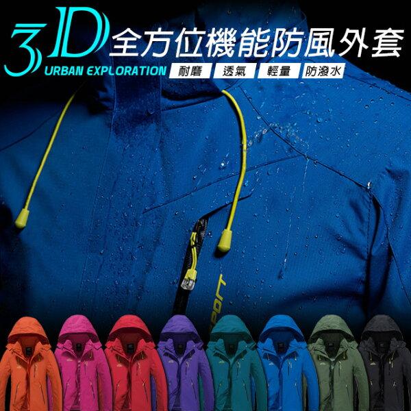 FreeShop防風3D全方位機能衝鋒外套風衣外套防風外套男女情侶款大尺碼透氣防潑水【QCED22000】