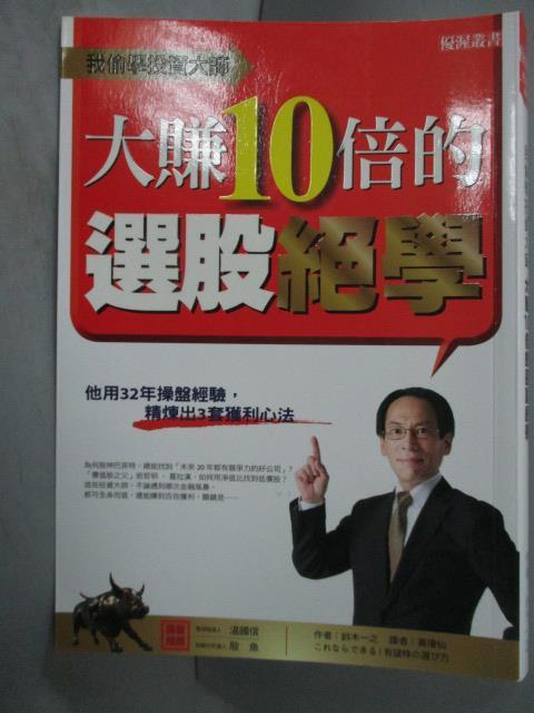 ~書寶 書T1/投資_LDN~我偷學投資大師大賺10倍的選股絕學_鈴木一之