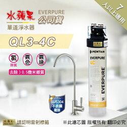 【水蘋果快速到貨~免費安裝】水蘋果公司貨 EVERPURE QL3-4C 單道淨水器