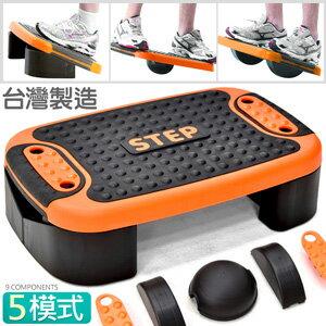 台灣製造5in1有氧階梯踏板+拉筋板+平衡板+伏地挺身器P260-745TR多功能階梯板.韻律平衡碟平衡衝浪板