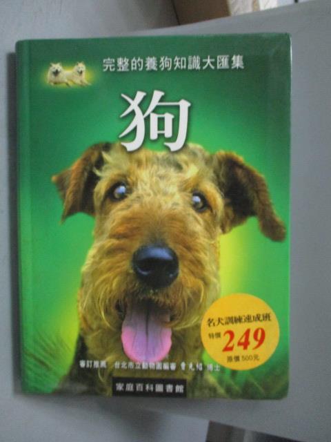 ~書寶 書T8/寵物_XFE~狗~完整的養狗知識大匯集_保羅.麥