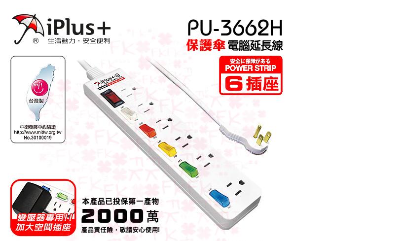 <br/><br/>  【尋寶趣】15尺(4.5M) iPlus+保護傘電腦延長線 過載自動斷路 一對六集中開關 六座六切 PU-3662H<br/><br/>