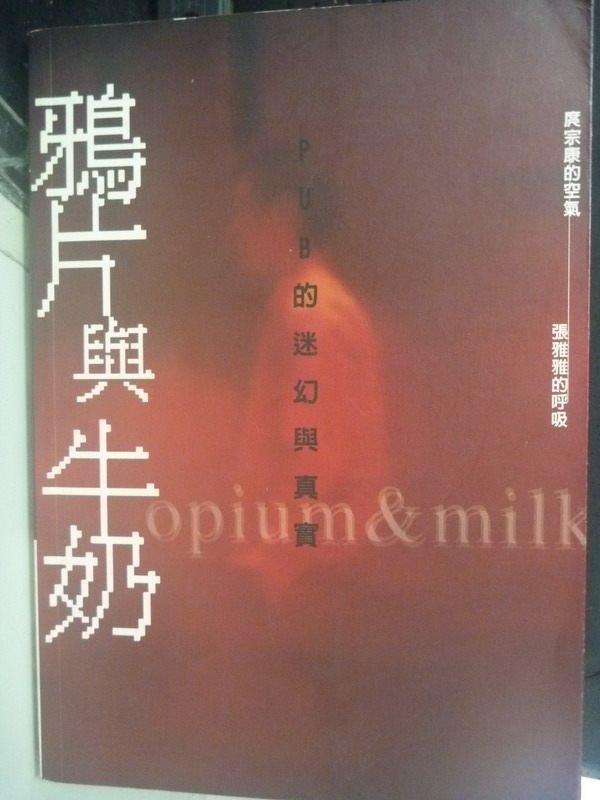 【書寶二手書T3/一般小說_HTO】鴉片與牛奶_庹宗康,張雅雅