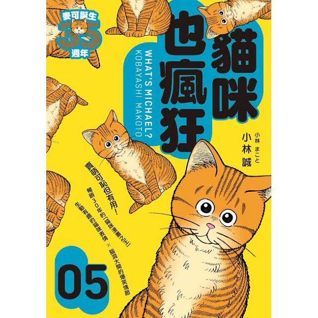 貓咪也瘋狂(35週年紀念經典愛藏版+繁體版獨家簽繪卡,盒裝全五冊) 6