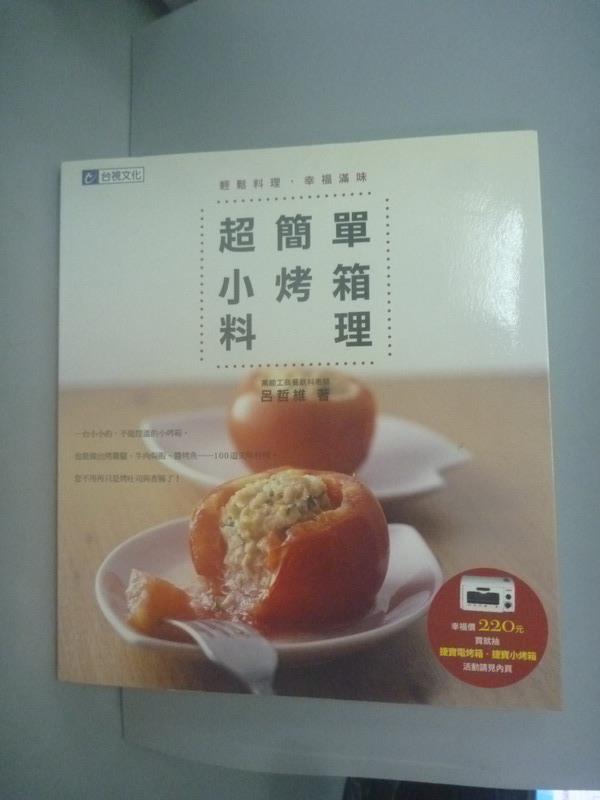 【書寶二手書T1/餐飲_JEW】超簡單小烤箱料理_呂哲維