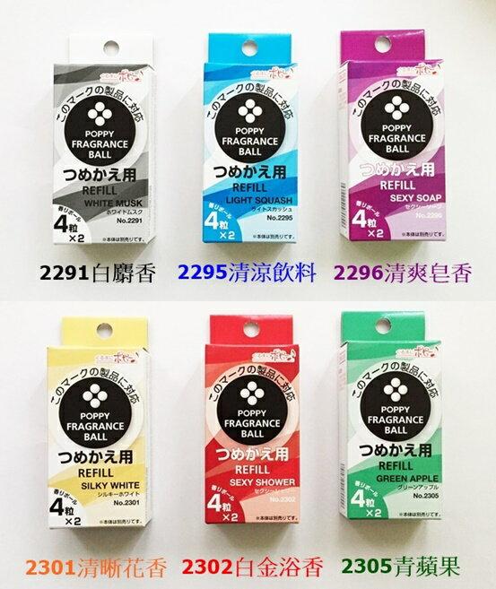 權世界@汽車用品 日本公司貨 DIAX 兔耳朵冷氣出風口夾式芳香劑補充包 香精球/香氛粒 2291-六味選擇