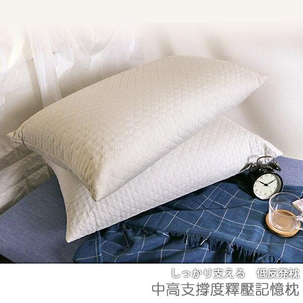 記憶枕 枕頭 高週波壓合《中高支撐度釋壓記憶枕》-台客嚴選 0