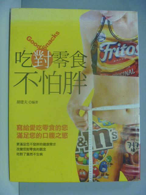 【書寶二手書T1/美容_ZEA】吃對零食不怕胖_胡建夫