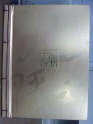 【書寶二手書T8/藝術_QLT】天工開悟_譚獻華_線裝書_原價400