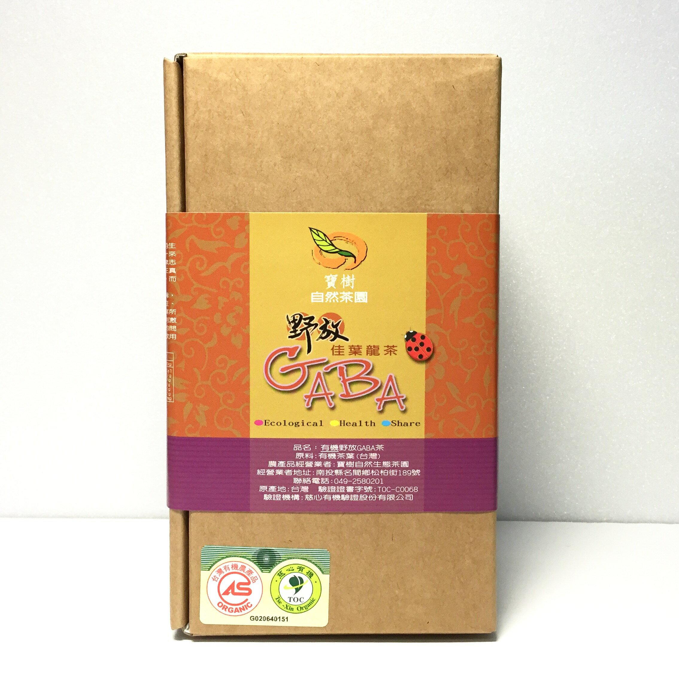 有機野放GABA佳葉龍茶【慈心認證】有機認證+自然農法--100g裝