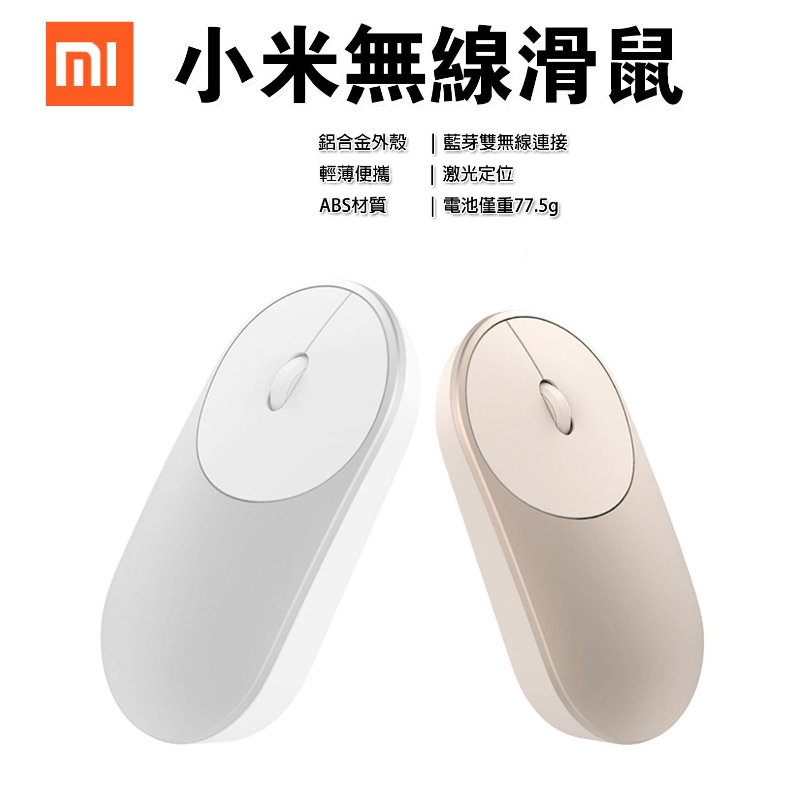 【原廠正品】小米無線藍芽滑鼠 鋁合金外殼 ABS材質 激光定位 輕薄便攜【O3350】☆雙兒網☆