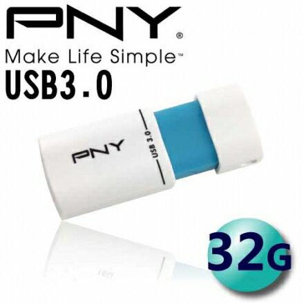 PNY 必恩威 32GB Wave Turbo USB3.0 隨身碟