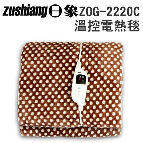 日象 ZOG~2220C 綺柔 微電腦 溫控 電熱毯