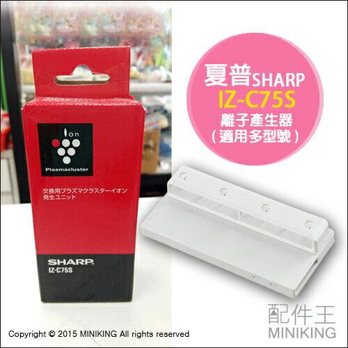 【配件王】現貨 夏普 SHARP IZ-C75S 空氣清淨機 離子產生器 EX100 EX55 EX75 GTH1 適用