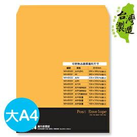 珠友 WA-60022 WANT 大A4黃牛皮信封/5入