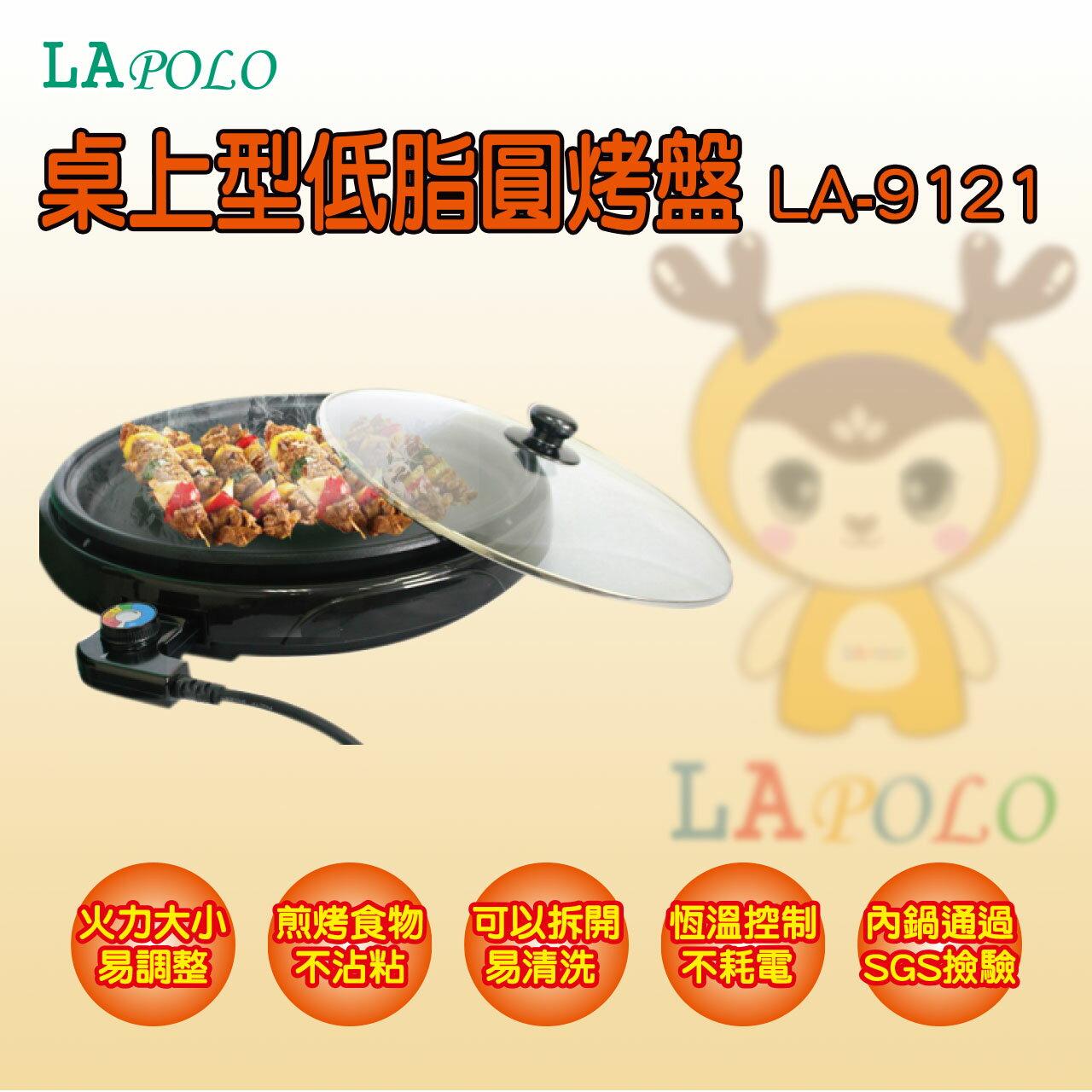 《買多更優惠》【LAPOLO藍普諾】低脂圓烤盤 LA-9121