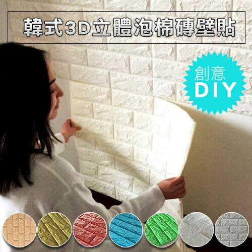 WallFree窩自在★韓式3D立體泡棉磚壁貼 防撞壁貼 立體磚紋牆貼77*70